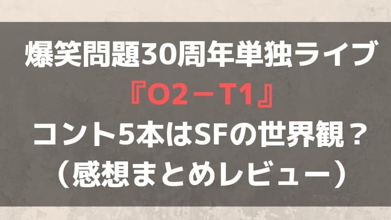 爆笑問題ライブO2-T1
