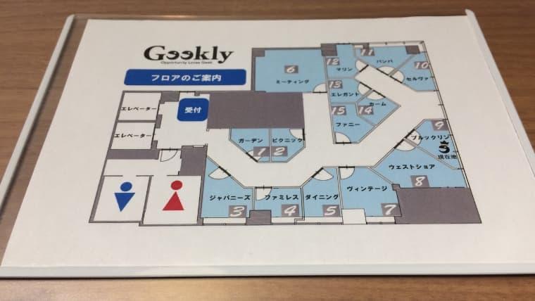 ギークリーのマップ画像