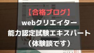 webクリエイター認定試験のブログ画像