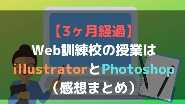illustratorとPhotoshopのブログ画像
