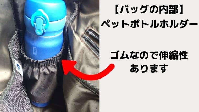 ビジネスバッグのペットボトルホルダー画像