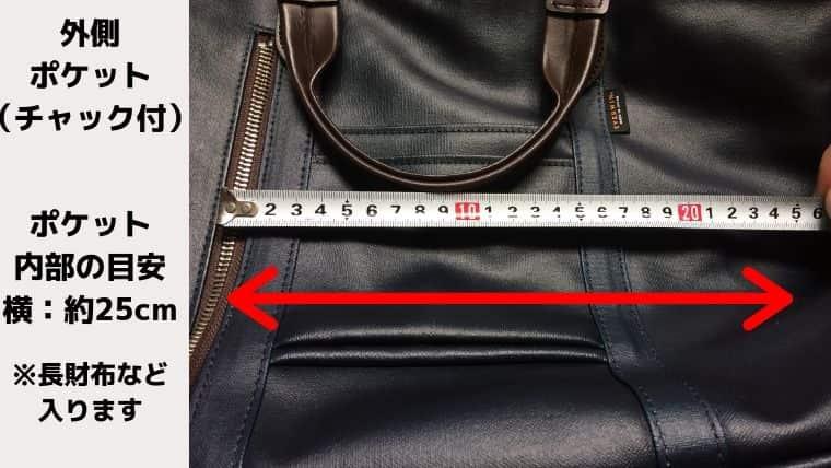 ビジネスバッグの外ポケット