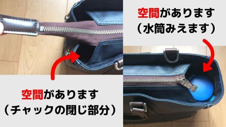 ビジネスバッグのチャック画像