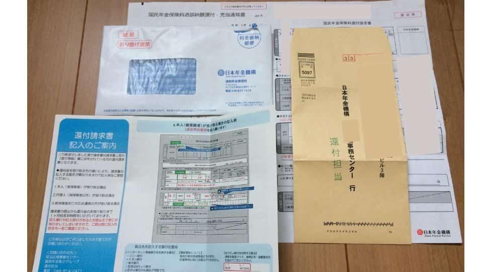 国民年金保険料の還付金申請書類画像