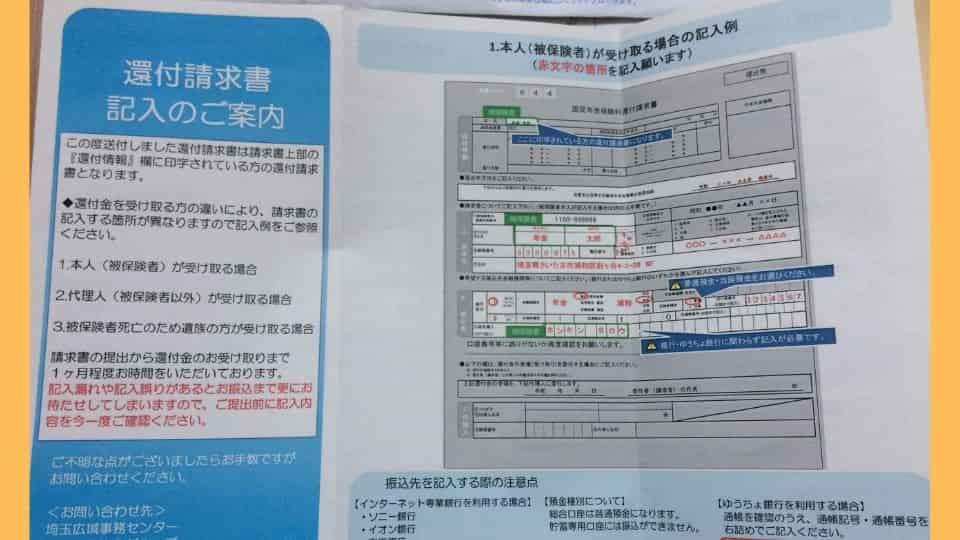 国民年金の還付申請書類の書き方