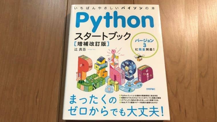訓練校のPythonの教科書