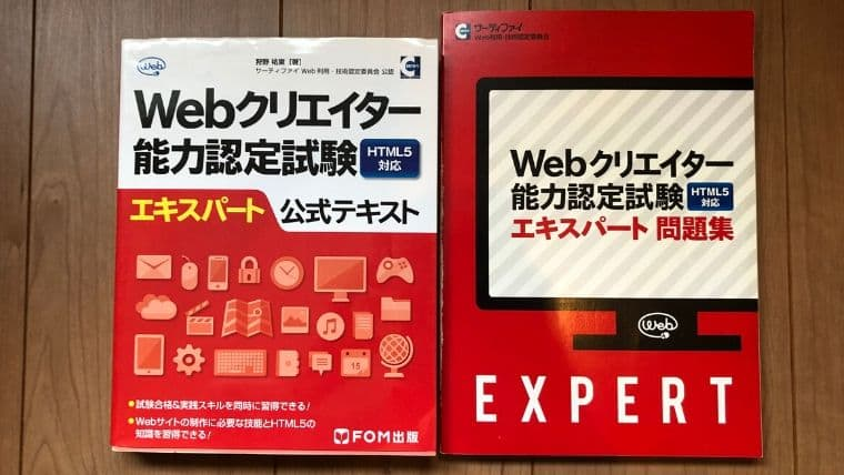 webcreator-expertの教科書や参考書