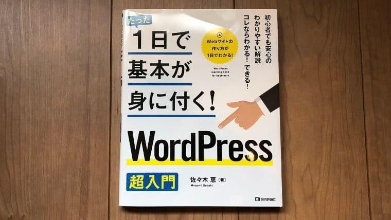 授業で使用したWordpressの教材