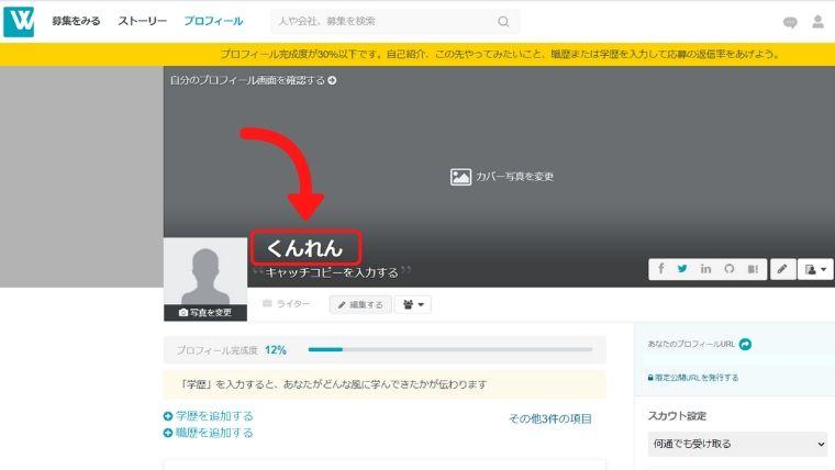 wantedlyのprofile 登録画面