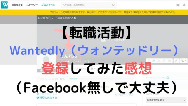 wantedlyで転職活動するブログ体験記