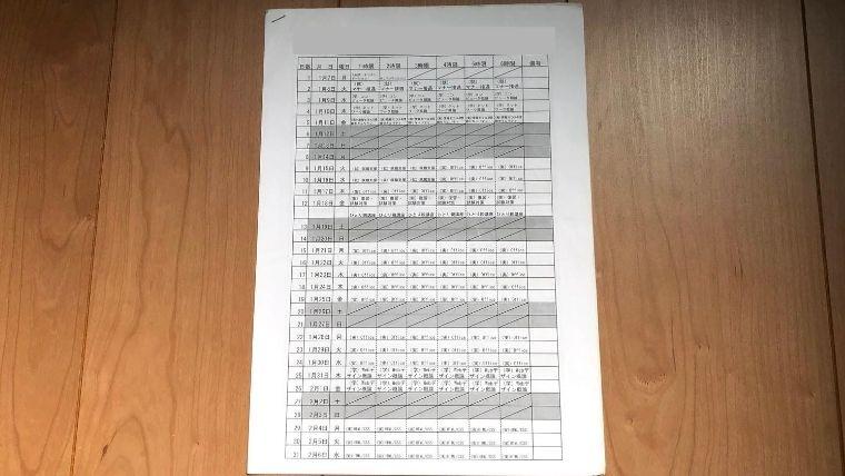 訓練校配られた時間割表