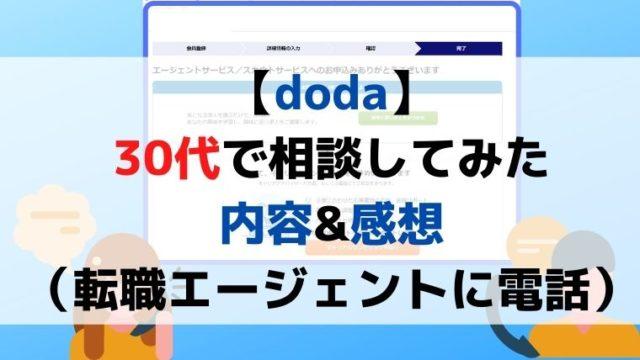 doda30代で相談