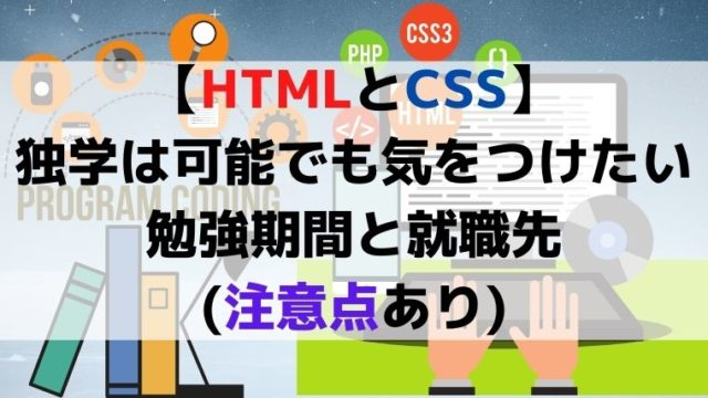 独学でHTMLとCSSの勉強