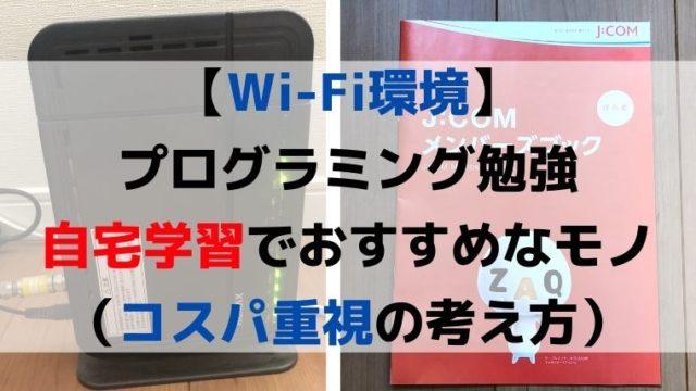 Wi-Fとプログラミングi