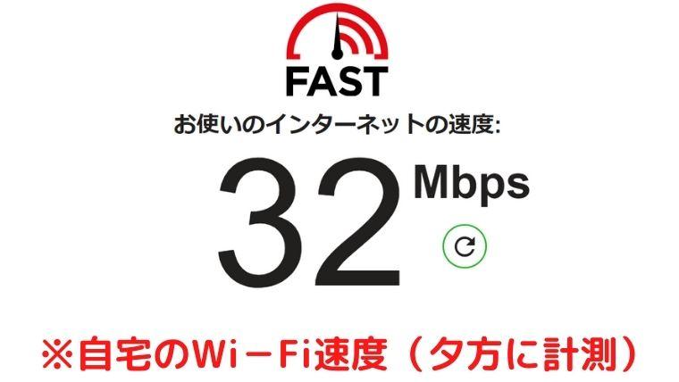 自宅Wi-Fiの速度