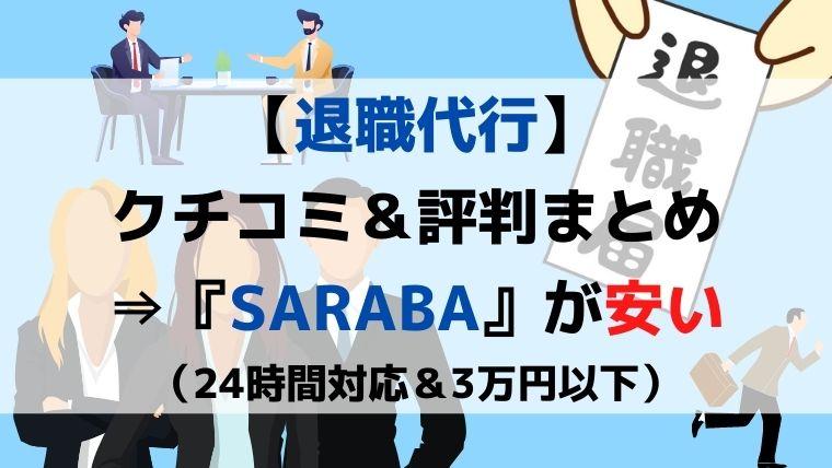 退職代行SARABA