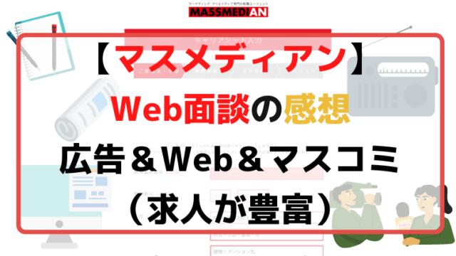 マスメディアンのブログ
